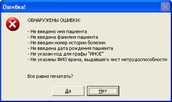 Программа исправления ошибок при печати